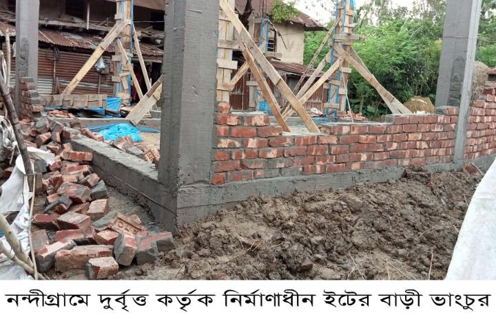 নন্দীগ্রামে নির্মাণাধীন বাড়ী ভাংচুর