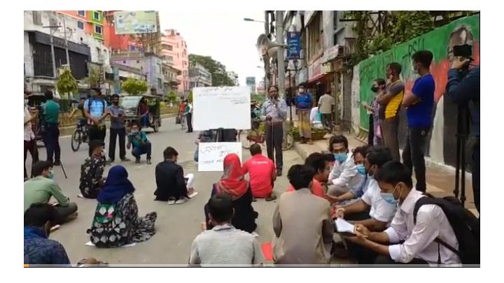 শিক্ষা প্রতিষ্ঠান খোলার দাবিতে রাজশাহীতে  প্রতীকী ক্লাস