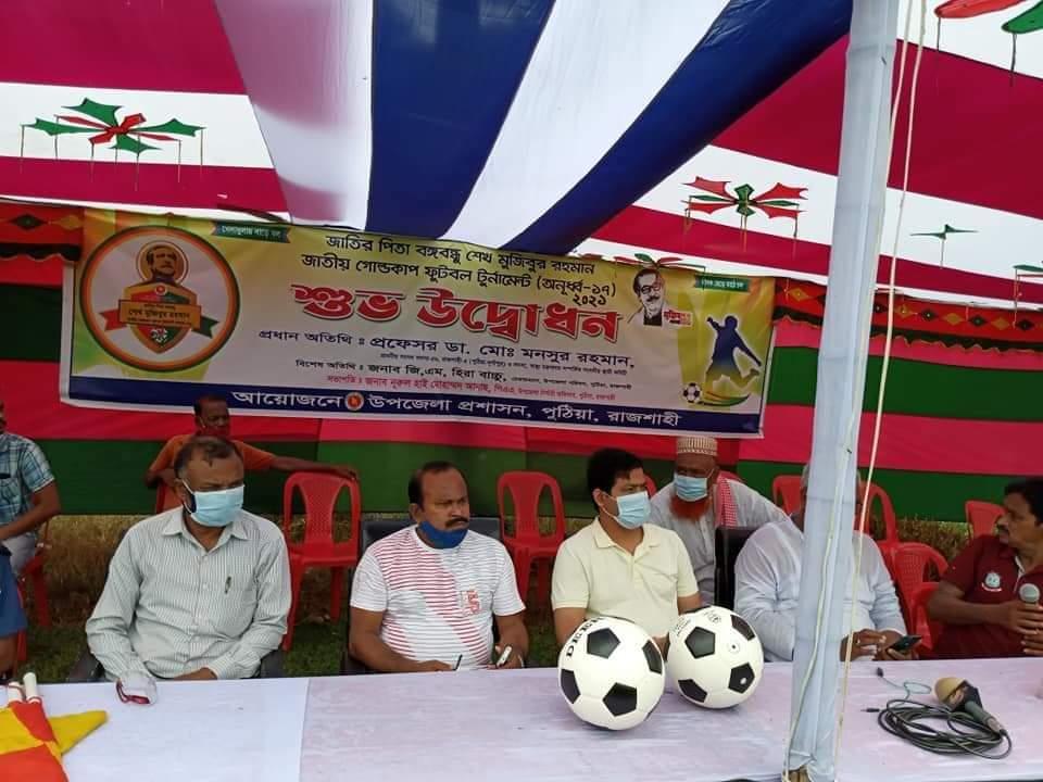 পুঠিয়ায় জাতীয় গোল্ডকাপ ফুটবল টুর্নামেন্ট অনুষ্ঠিত
