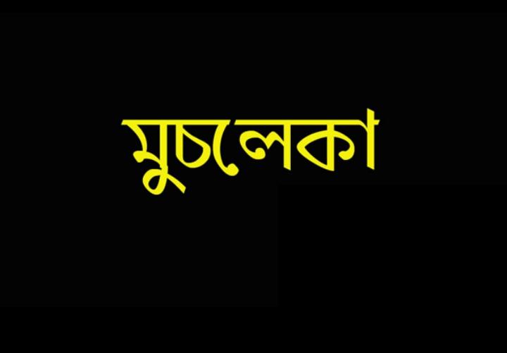 রামেক হাসপাতালে রোগীকে হেনস্তাকারীকে মুচলেকায় ছাড়লো পুলিশ