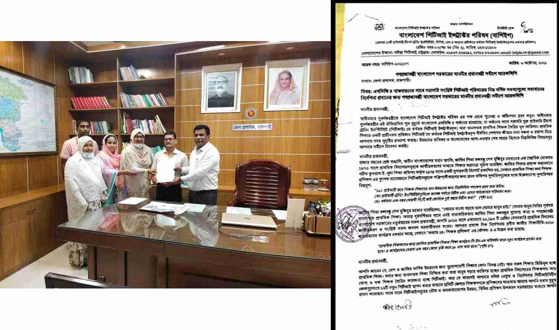 রাজশাহী জেলা প্রশাসকে স্মারকলিপি  প্রদান করেন রাজশাহী পিটিআই