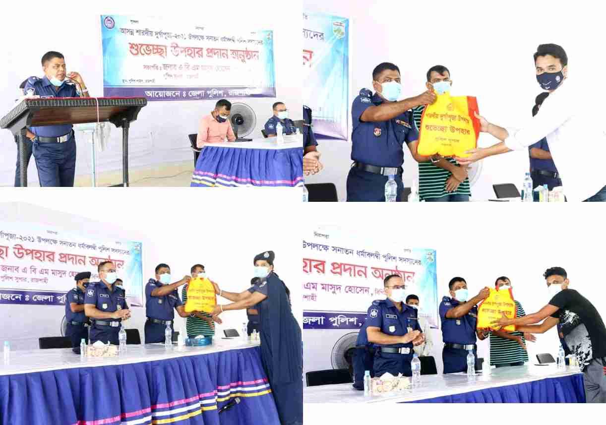 শারদীয় দুর্গাপূজা উপলক্ষে রাজশাহী জেলা পুলিশের শুভেচ্ছা উপহার প্রদান